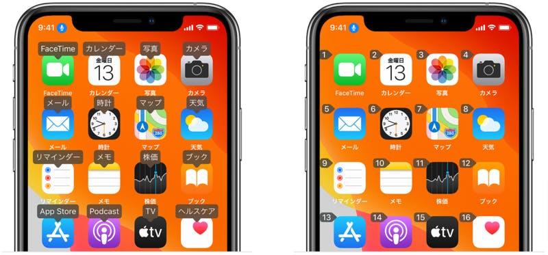 iPhoneの音声コントール使用画面例