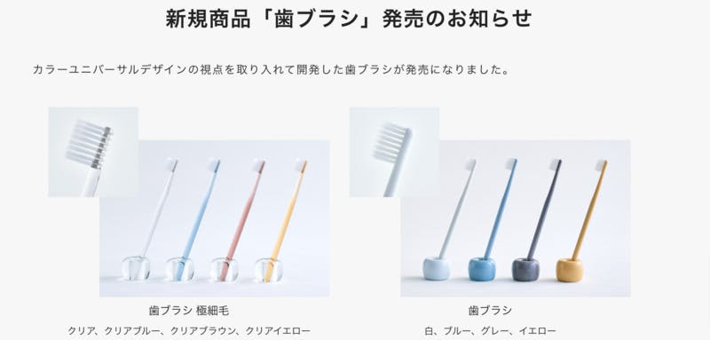 カラーユニバーサルデザインを取り入れた歯ブラシ
