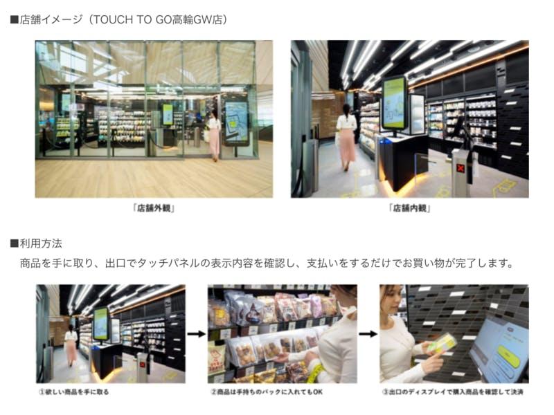 無人決済コンビニエンスストアの店舗イメージ TOUCH TO GO