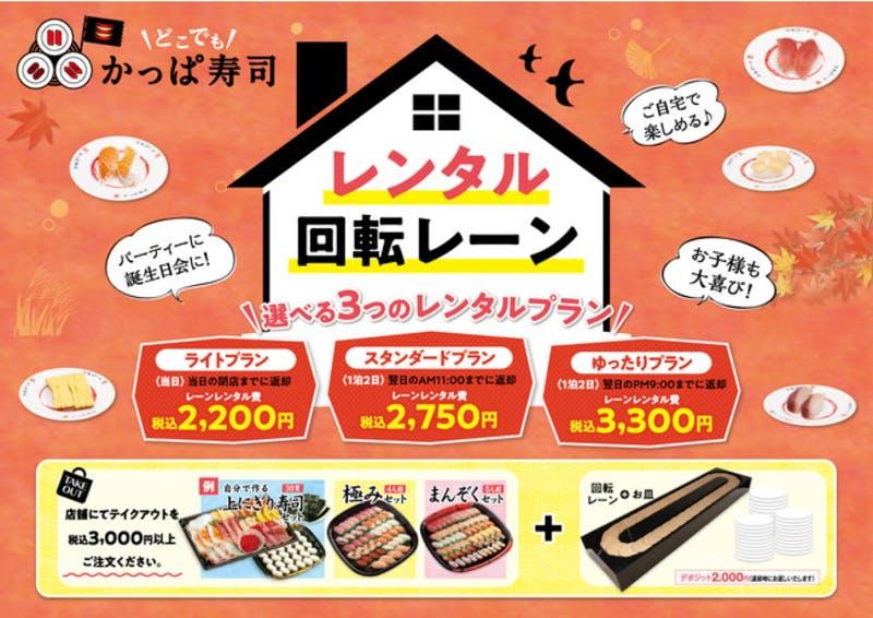 かっぱ寿司の「レンタル回転寿司レーン」