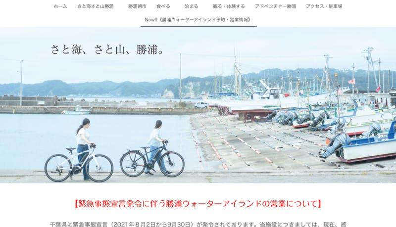 勝浦ウォーターアイランド公式サイト