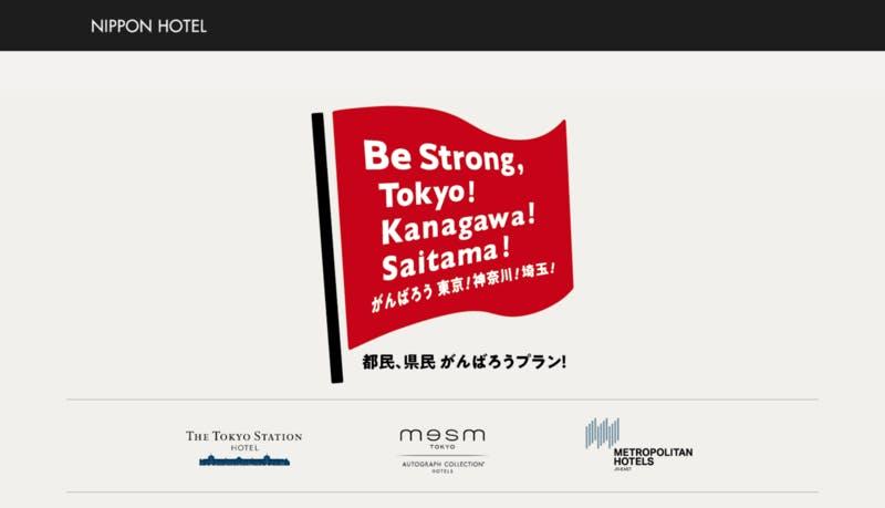 都民、県民がんばろう!プラン 日本ホテル公式サイト