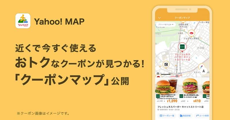 Yahoo!MAPのクーポンマップ