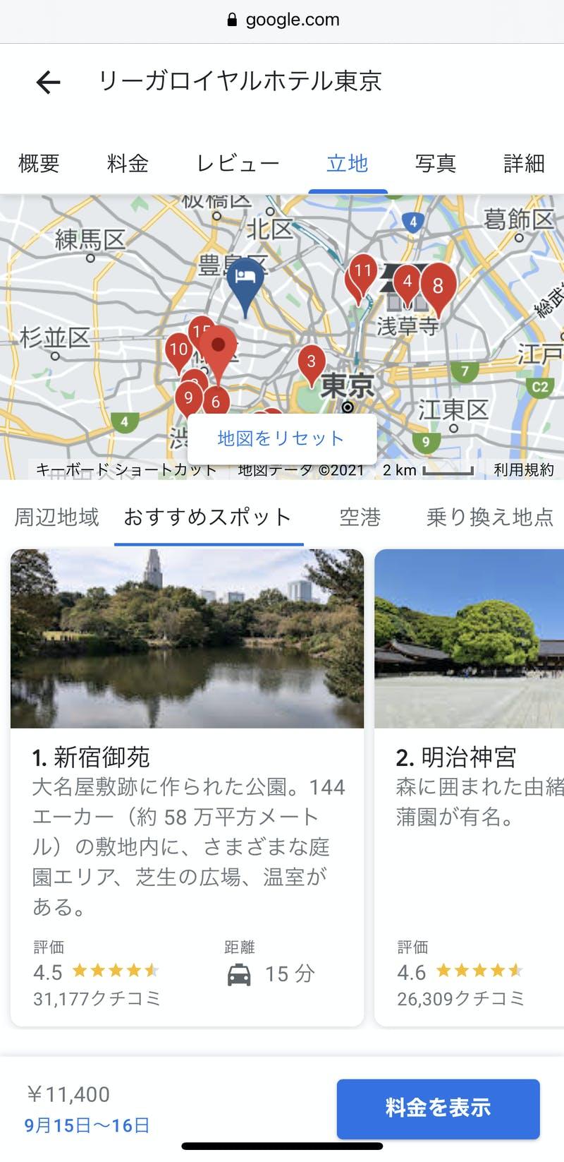 スマートフォンウェブブラウザからホテルの情報を表示、Google検索