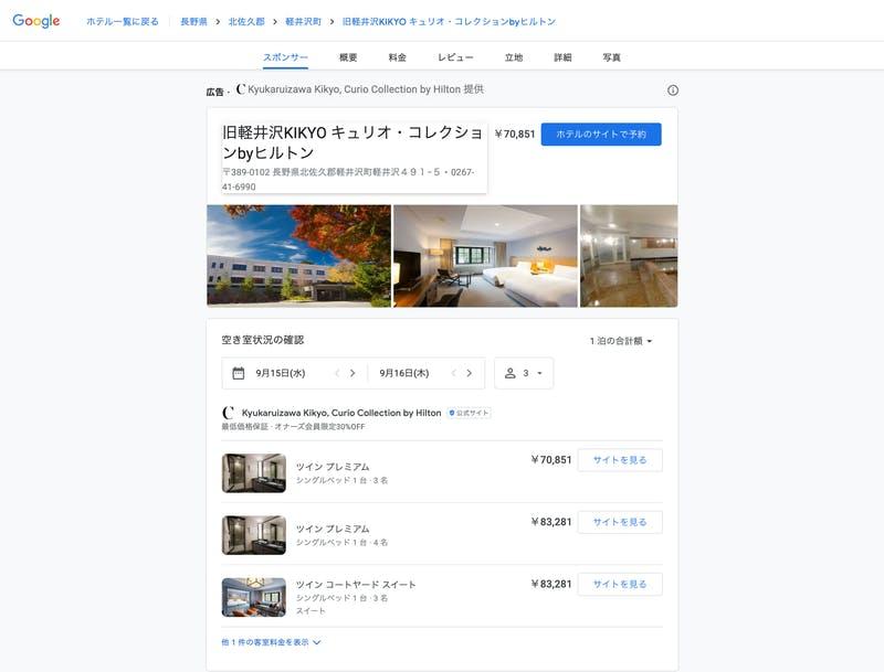 あるホテルの検索結果:Googleホテル