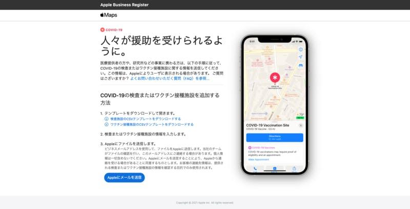 Apple Business Register