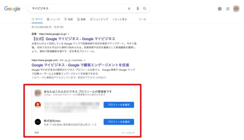 Google検索での「マイビジネス」検索結果