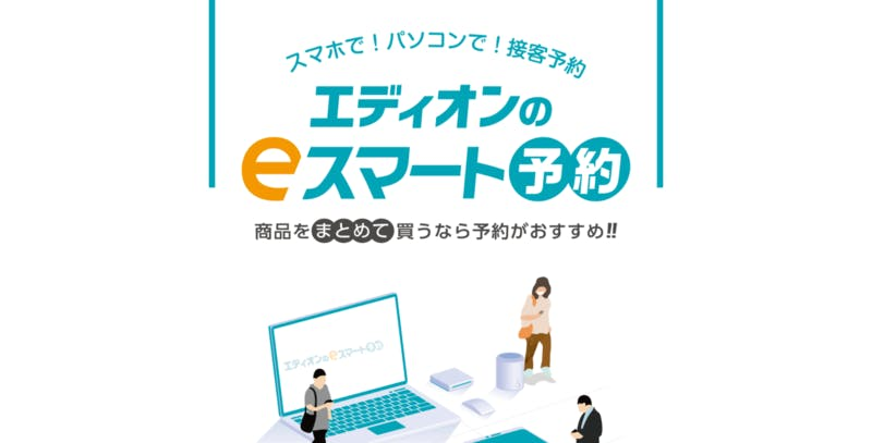 エディオンのeスマート予約、エディオン公式サイト