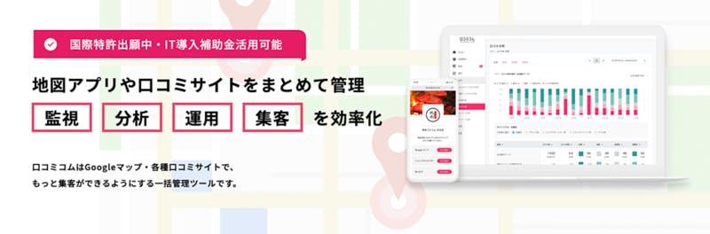 口コミコムはGoogleマップ・各種口コミサイトで、 もっと集客ができるようにする一括管理ツールです。