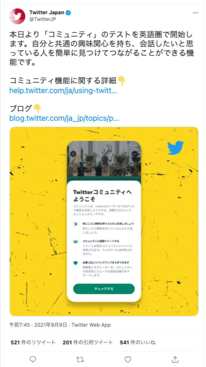 Twitter JapanのTweet