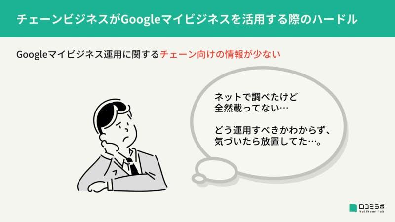 Googleマイビジネス メリット デメリット チェーン店