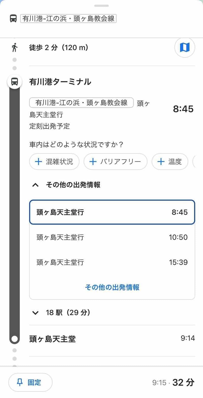 長崎県 Googleマップ 取り組み 事例