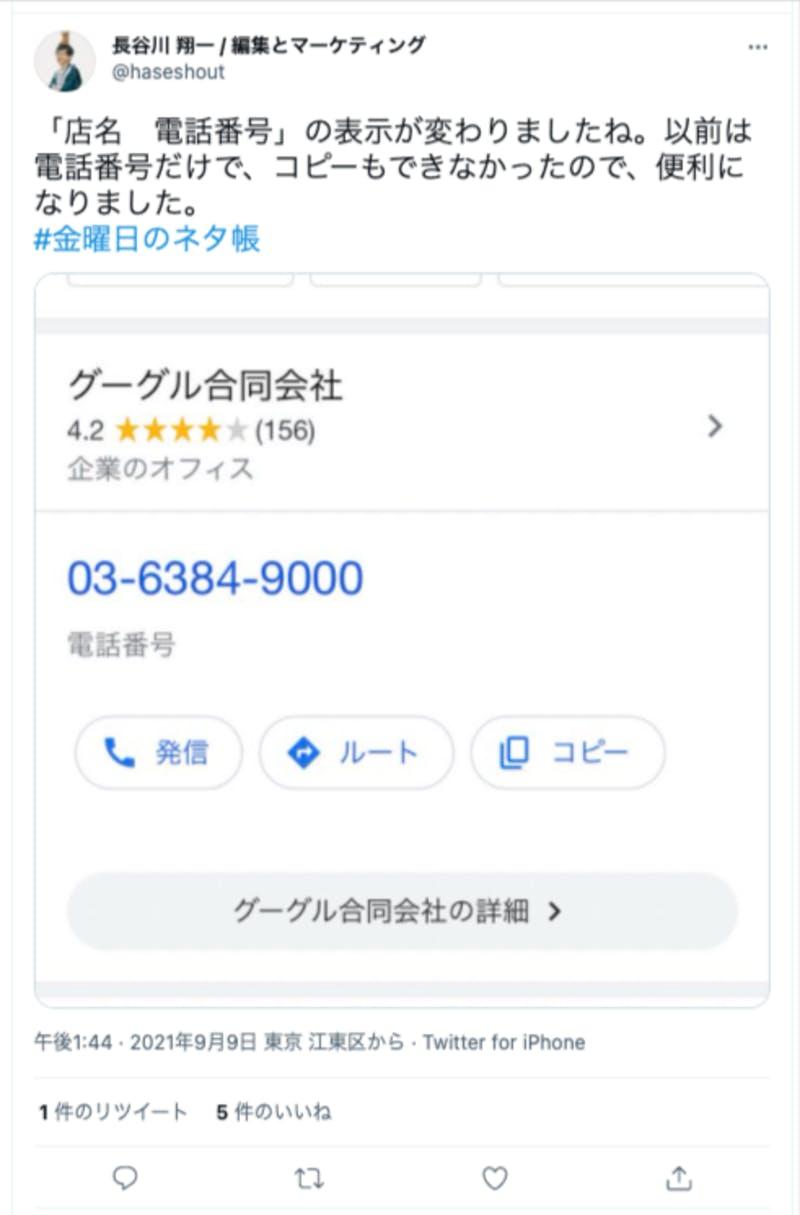 長谷川氏のTwitter投稿