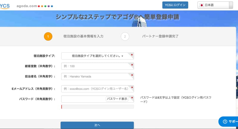 ▲[シンプルな2ステップでアゴダ®へ簡単登録申請]:agoda.com