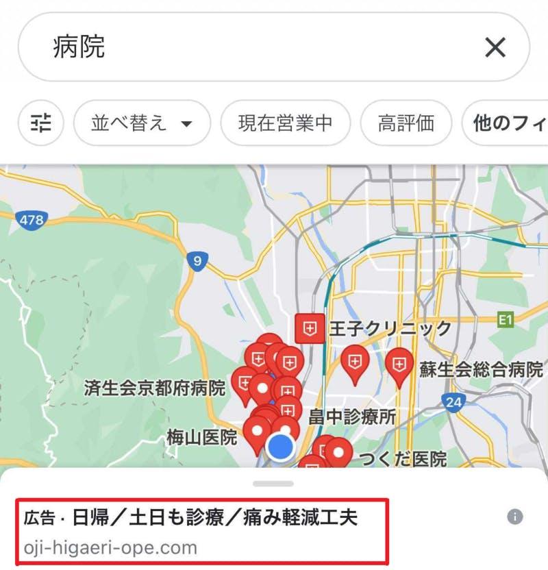 Googleマップに表示されるローカルパック上の広告リンク