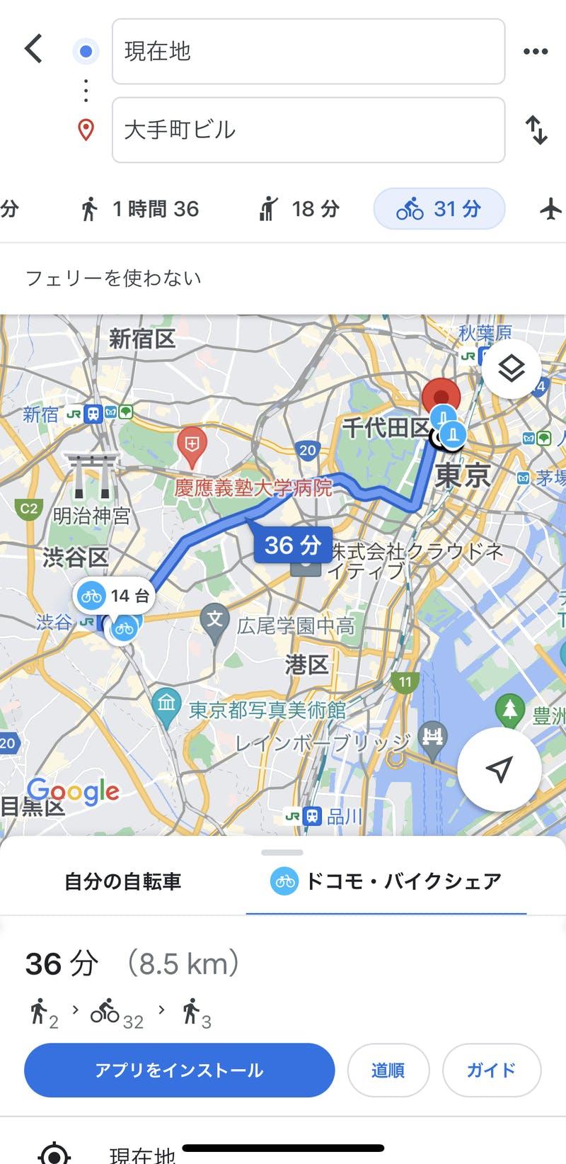 Googleマップの経路検索で「ドコモ・バイクシェア」を選択