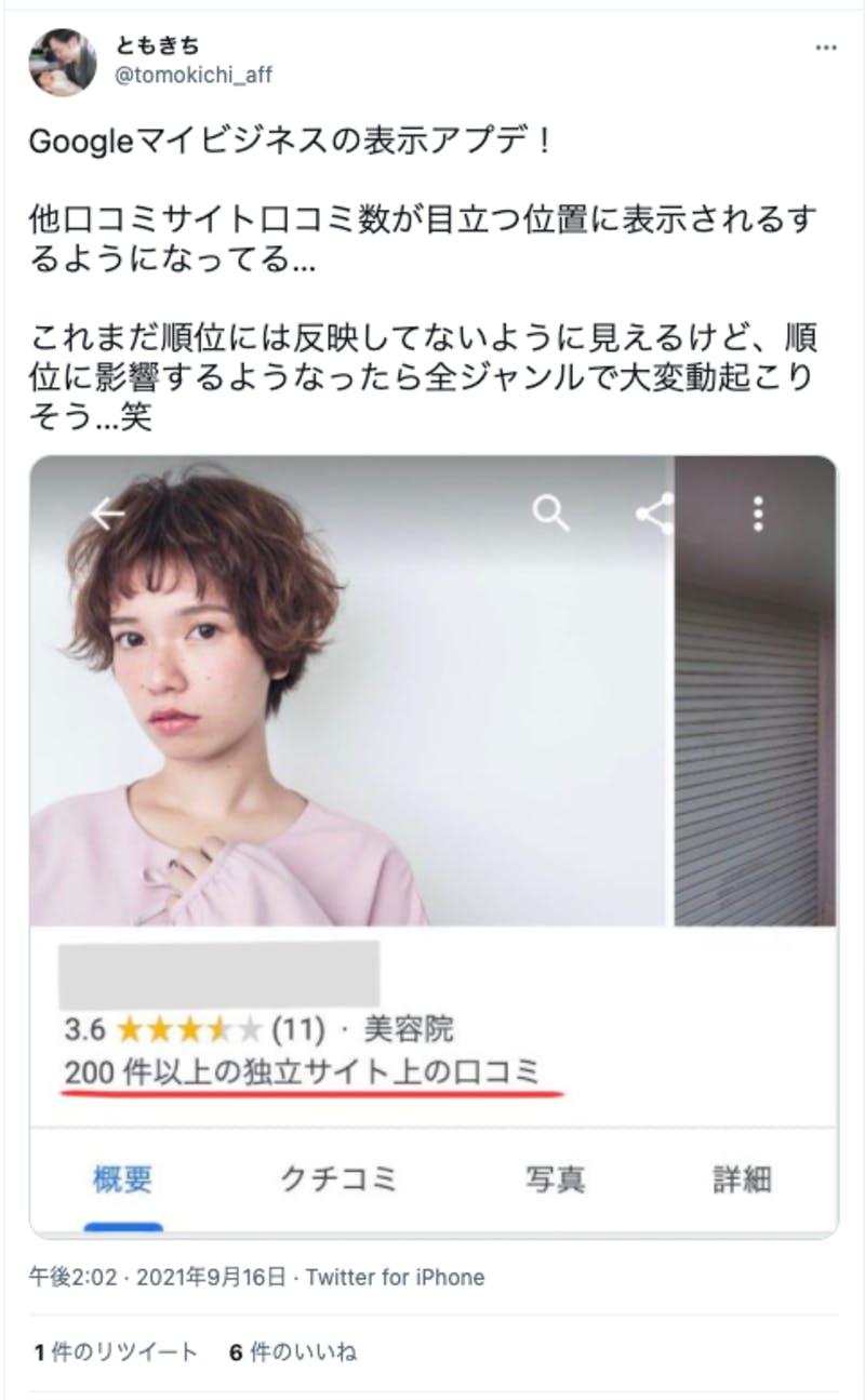 ともきち氏のTwitter投稿