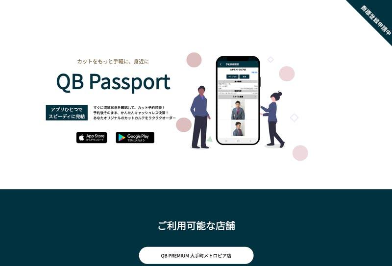 「QB Passport」案内