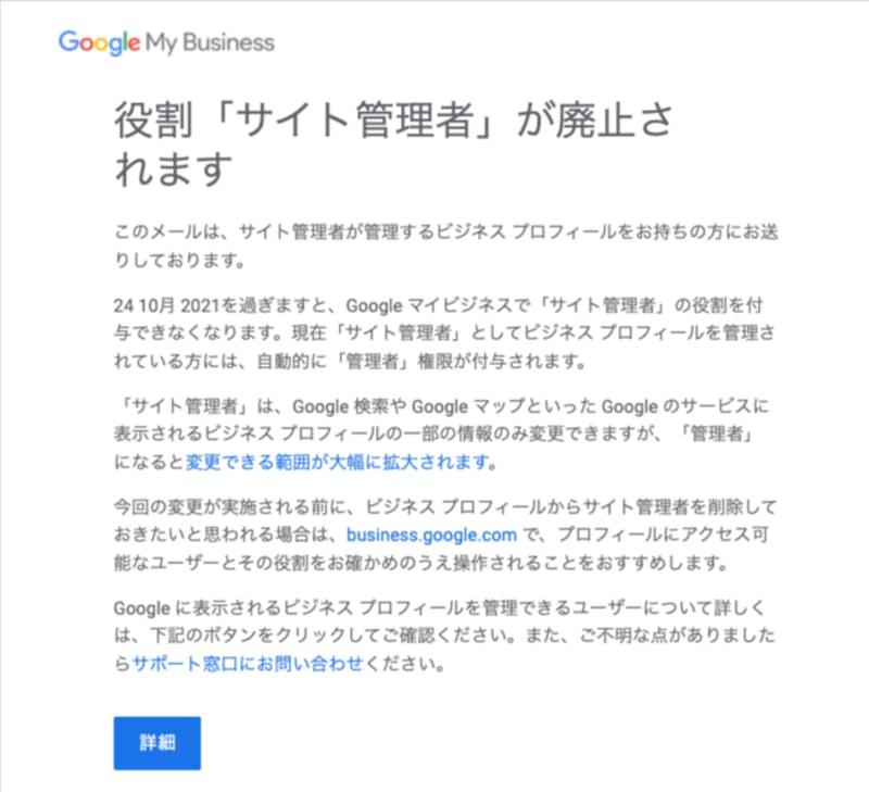 メールでの「サイト管理者」廃止の通知
