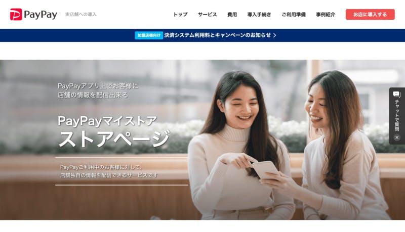 PayPayマイストア公式サイト