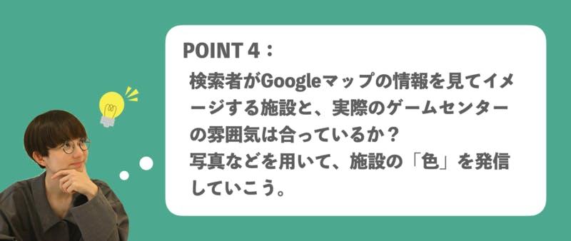 ゲームセンター Googleマイビジネス
