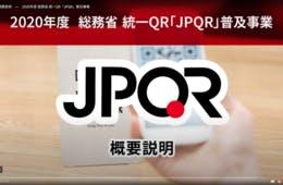 JPQR(ジェーピーキューアール)とは?特徴・申込方法・導入するメリットとは?