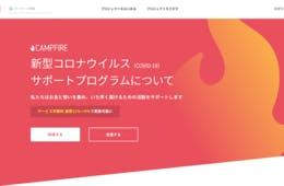 【0円】キャンプファイヤー、コロナ支援でクラウドファンディング手数料を12%→0%に:申込は11月10日まで