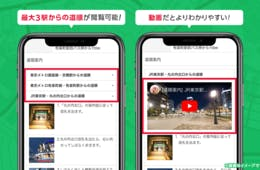 「エキテン」に最寄駅からの道順案内機能が追加、店舗へのルートが画像や動画で掲載可能に
