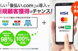 EC・通販購入商品が届いてからクレジットカードで決済可能に、「後払い.com」で新しい支払い方法が追加