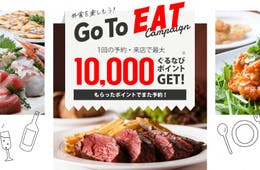 初期費用なしでぐるなびに掲載できる「Go To Eat キャンペーン」特別プラン開始