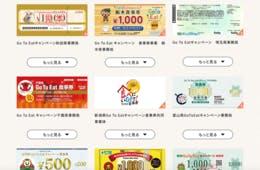 GoTo「食事券」まとめ!事業者ごとに異なるデザイン:他クーポンなどとの取りちがいに注意