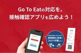 モバイルオーダーシステム「QR Order」で感染防止対策を徹底しながらGo To Eatキャンペーンへの参入を