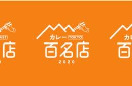 ユーザーの高評価でTOP100を選出 全国3エリア別「食べログ カレー 百名店 2020」