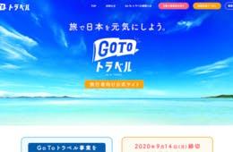 【速報】GoTo運用見直しへ:感染地域への予約停止、「GoToイート」食事券販売中止に方向転換 菅首相