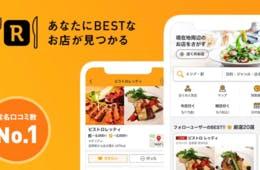 Rettyに飲食店を掲載する方法|ユーザーによる登録と店舗による登録の手順・「お店会員」無料プランと有料プランの違いは?