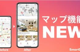 来店時間と顧客のオーダーを店舗にお知らせする「SmartDish」マップ機能をリニューアル