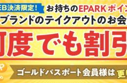 EPARKテイクアウト「何度でも割引」最大100円OFFになるキャンペーンが復活