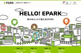 飲食店がEPARKを導入するメリットは?便利な機能を活用して集客アップ&業務効率化へ