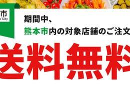 出前館が熊本市と連携。デリバリー利用を促進する取り組みを実施