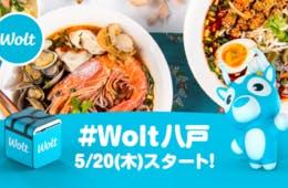 フードデリバリー事業「Wolt」東北進出。青森県で展開へ 水産都市として食への関心の高さに期待