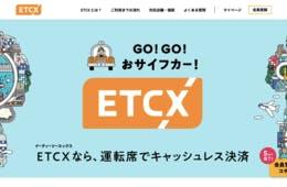 ドライブスルーの支払いがETCで可能に、キャッシュレス決済システム「ETCX」登場