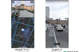 【iPhoneのマップ vs Googleマップ】4大機能を徹底比較!iPhoneのマップにも口コミ機能が登場か【2021年5月版】