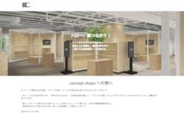 1日1万円台から出店可能!シェア店舗「concept shops」新宿マルイにオープン