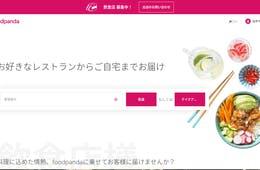 アジア市場での実績を持つfoodpanda、首都圏・阪神圏のサービス提供エリア拡大「配送手数料無料・最低注文金額の設定なし」キャンペーン展開も