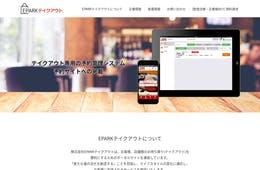 決済アプリ「TOYOTA Wallet」EPARKテイクアウトで利用可能に。EPARK各種サービスへの展開も予定