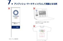 """無許可の""""オリンピック便乗商法""""は禁止!広告・宣伝で注意したい「アンブッシュマーケティング」について解説"""