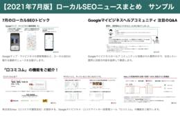 【無料DL】Googleマイビジネス運用者必見!ローカルSEOニュースまとめ 2021年7月版