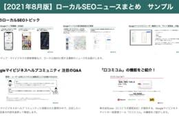 【無料DL】Googleマイビジネス運用者必見!ローカルSEOニュースまとめ 2021年8月版