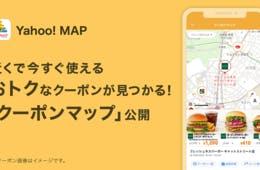 Yahoo! MAP「クーポンマップ」開始 いま利用できる店舗、地図で見つけられるように