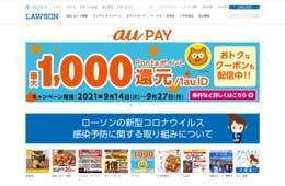 ローソン、中国国内で4,000店舗達成 日系コンビニ最大規模、2020年黒字化など好調